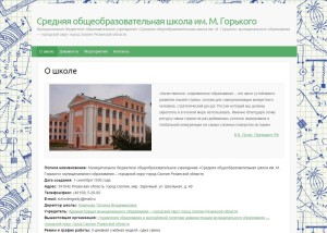 schoolgorky.ru